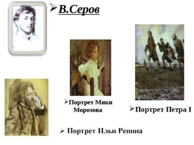 В.Серов Портрет Мики Морозова Портрет Петра I