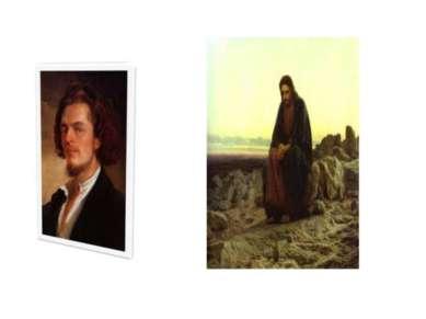 К.Крамской «Христос в пустыне»