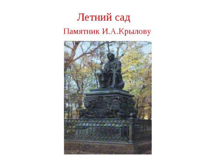 Летний сад Памятник И.А.Крылову