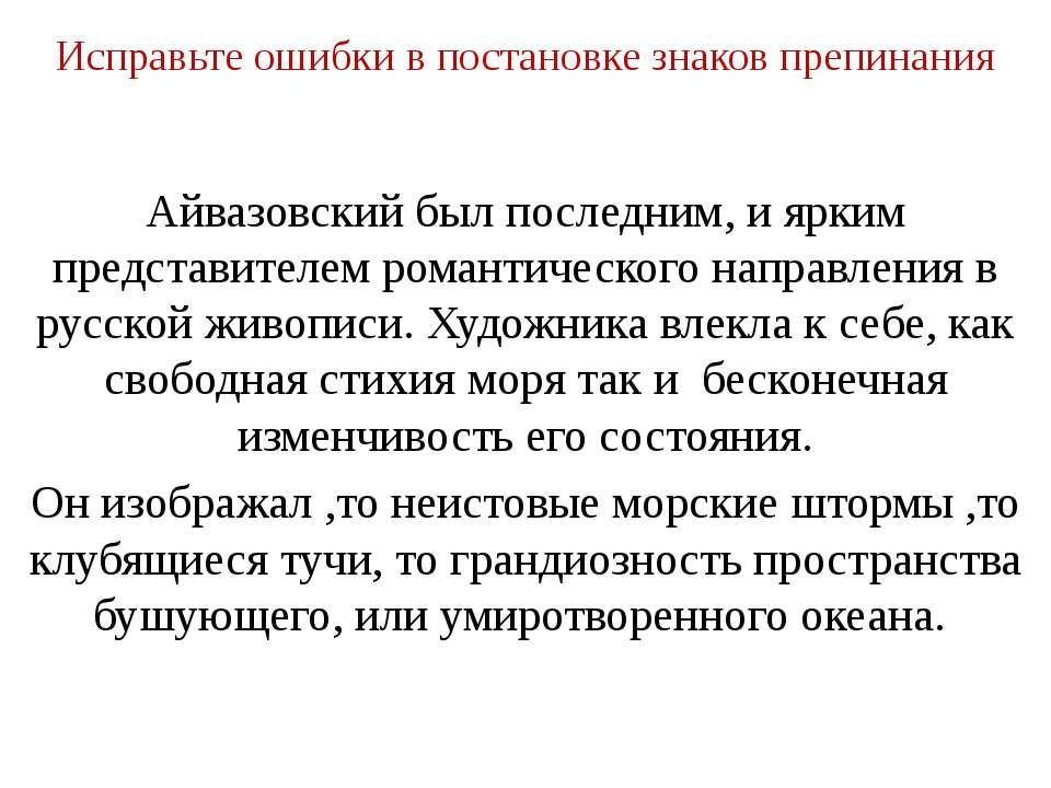 Исправьте ошибки в постановке знаков препинания Айвазовский был последним, и ...