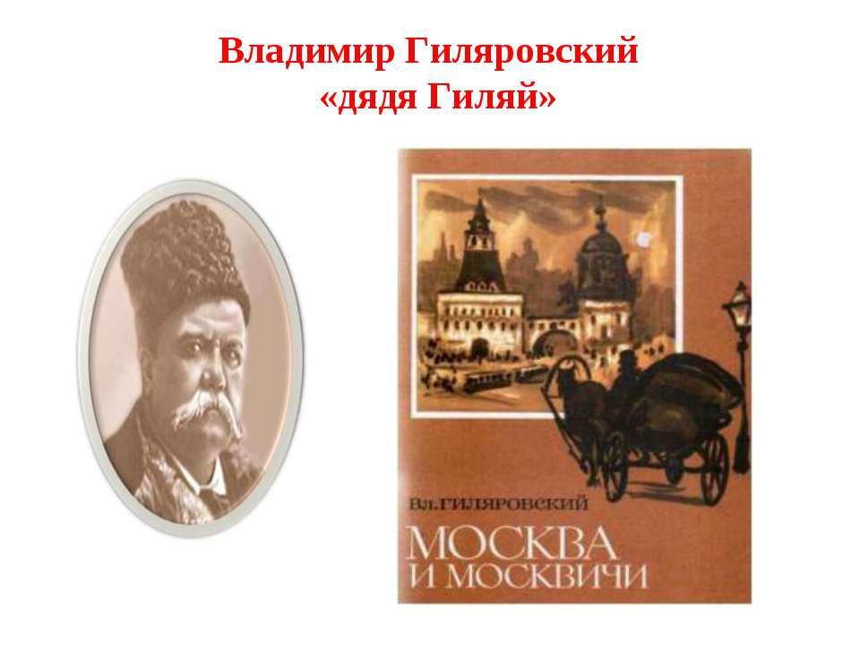 Владимир Гиляровский «дядя Гиляй»