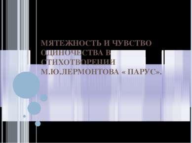 МЯТЕЖНОСТЬ И ЧУВСТВО ОДИНОЧЕСТВА В СТИХОТВОРЕНИИ М.Ю.ЛЕРМОНТОВА « ПАРУС».
