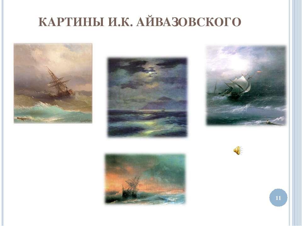 КАРТИНЫ И.К. АЙВАЗОВСКОГО *