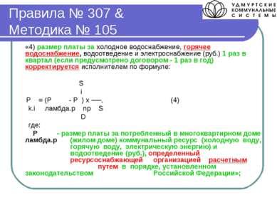 Правила № 307 & Методика № 105 «4)размер платы за холодное водоснабжение, го...