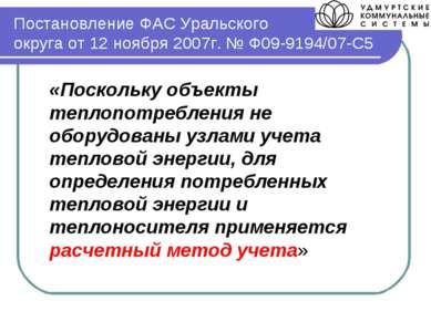 Постановление ФАС Уральского округа от 12 ноября 2007г. № Ф09-9194/07-С5 «Пос...