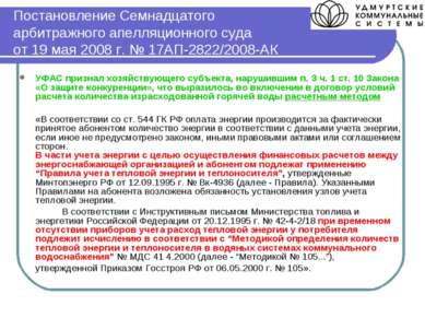 Постановление Семнадцатого арбитражного апелляционного суда от 19 мая 2008 г....