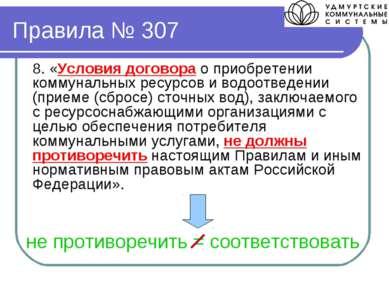 Правила № 307 8. «Условия договора о приобретении коммунальных ресурсов и вод...