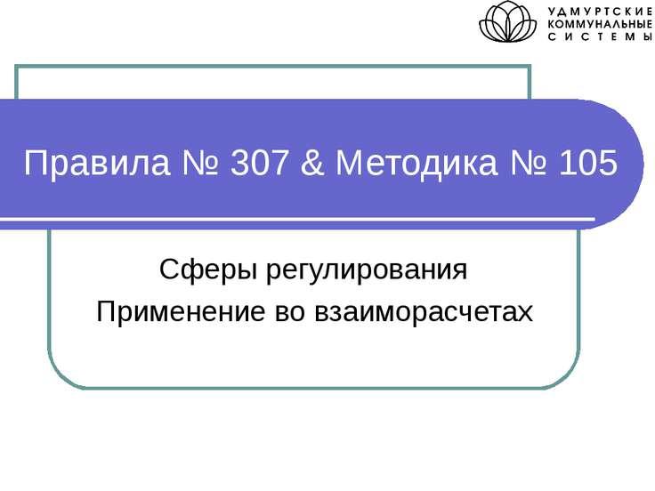 Правила № 307 & Методика № 105 Сферы регулирования Применение во взаиморасчетах
