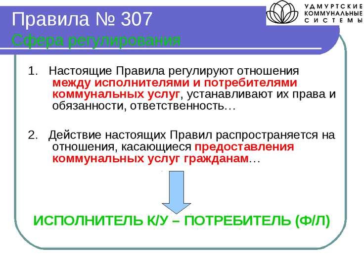 Правила № 307 Сфера регулирования 1. Настоящие Правила регулируют отношения м...