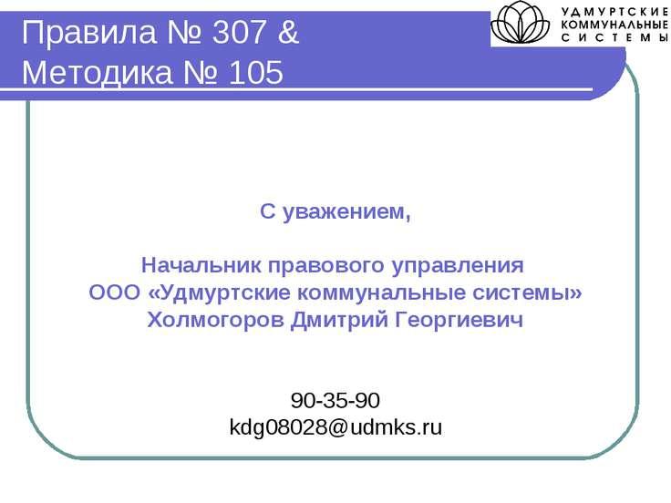 Правила № 307 & Методика № 105 С уважением, Начальник правового управления ОО...
