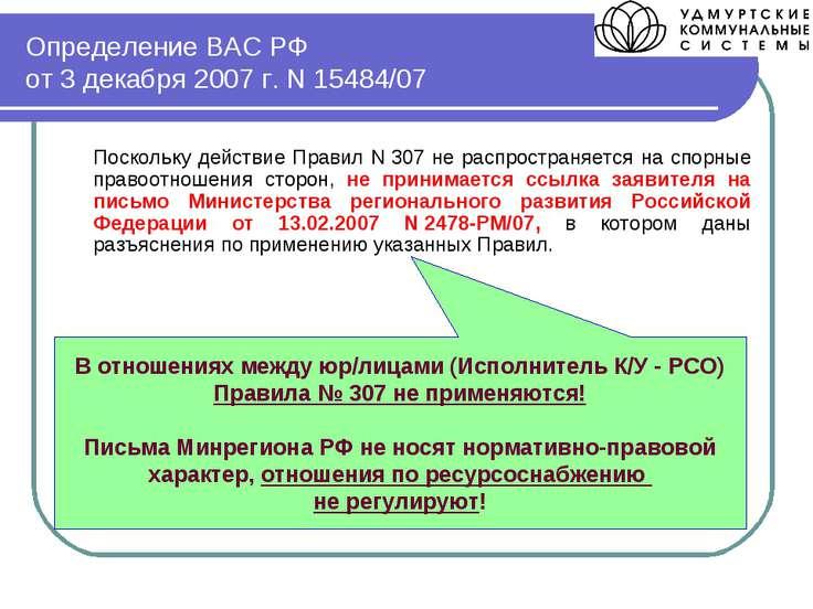 Определение ВАС РФ от 3 декабря 2007г. N15484/07 Поскольку действие Правил ...