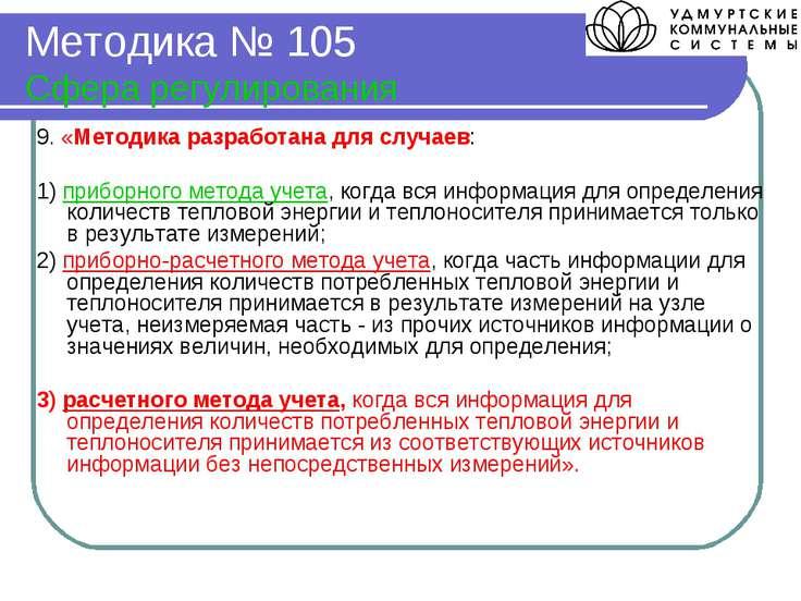 Методика № 105 Сфера регулирования 9. «Методика разработана для случаев: 1) п...