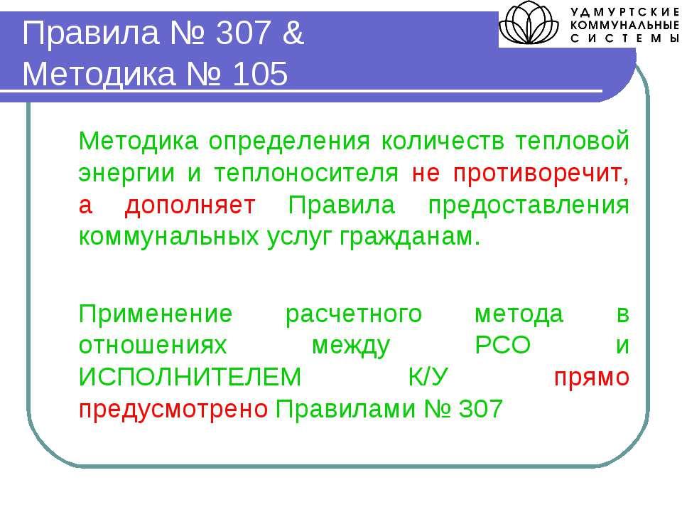 Правила № 307 & Методика № 105 Методика определения количеств тепловой энерги...