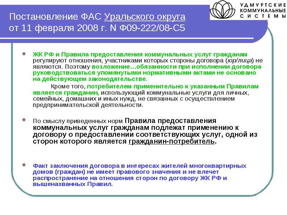 Постановление ФАС Уральского округа от 11 февраля 2008 г. N Ф09-222/08-С5 ЖК ...