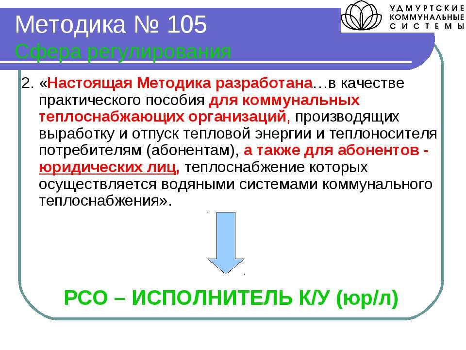 Методика № 105 Сфера регулирования 2. «Настоящая Методика разработана…в качес...