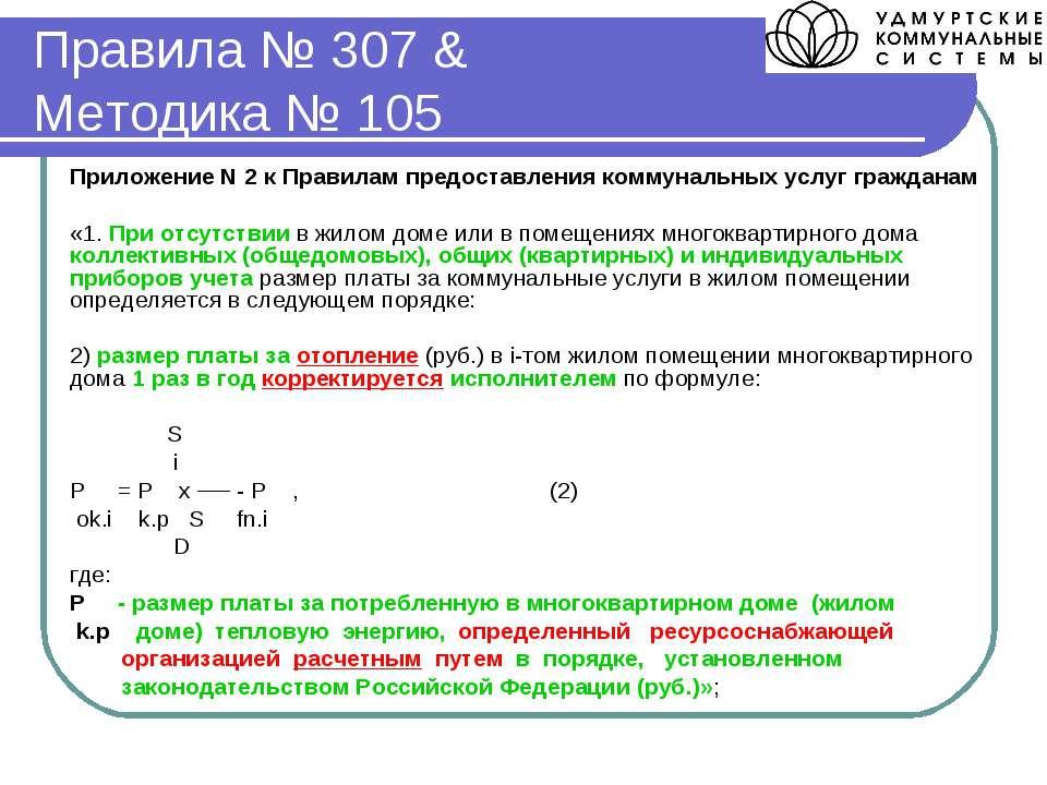 Правила № 307 & Методика № 105 Приложение N 2 к Правилам предоставления комму...