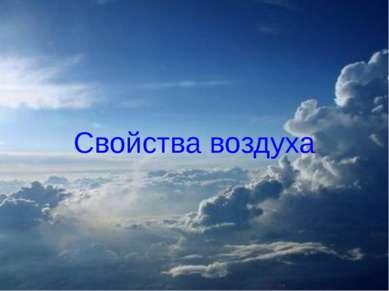 Свойства воздуха