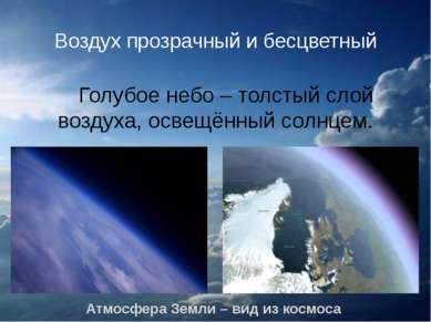 Воздух прозрачный и бесцветный Голубое небо – толстый слой воздуха, освещённы...