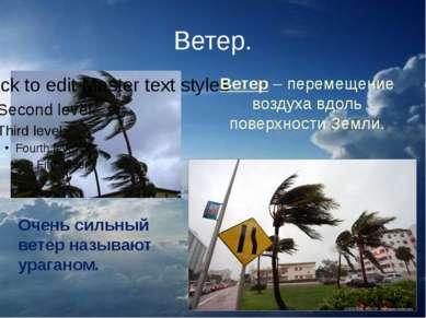 Ветер. Ветер – перемещение воздуха вдоль поверхности Земли. Очень сильный вет...