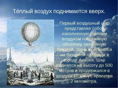 Тёплый воздух поднимается вверх. Первый воздушный шар представлял собой напол...