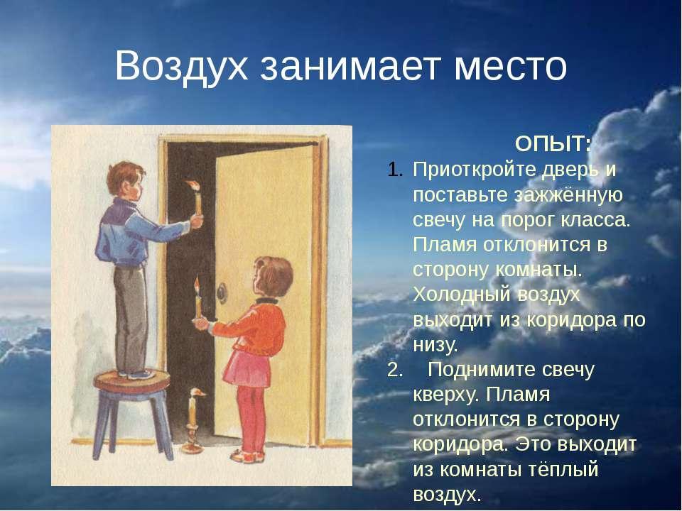 Воздух занимает место ОПЫТ: Приоткройте дверь и поставьте зажжённую свечу на ...