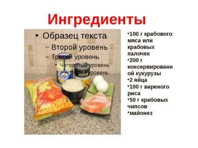 Ингредиенты 100 г крабового мяса или крабовых палочек 200 г консервированной ...