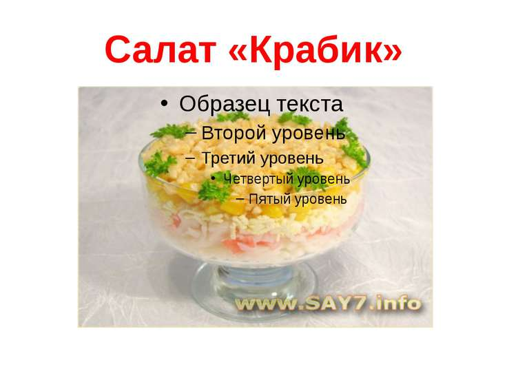 Салат «Крабик»
