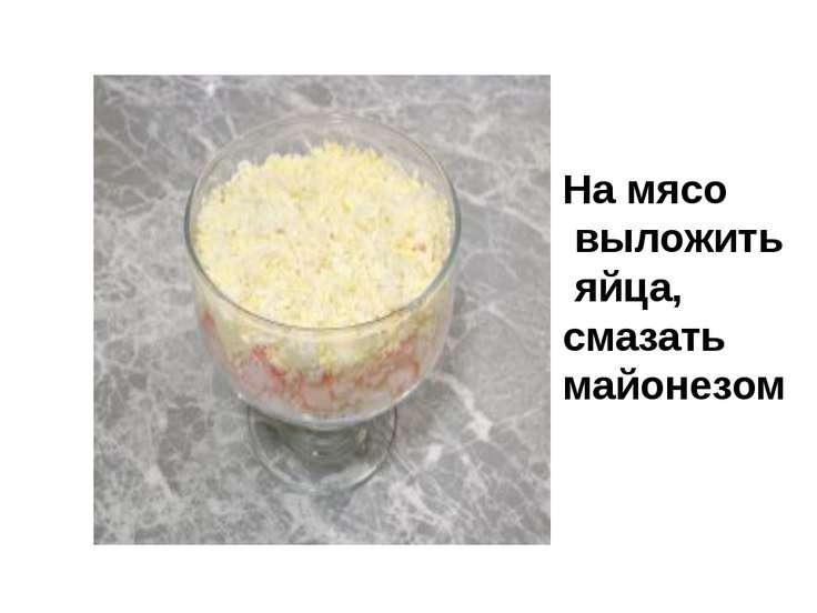 На мясо выложить яйца, смазать майонезом
