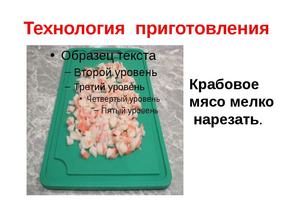 Технология приготовления Крабовое мясо мелко нарезать.