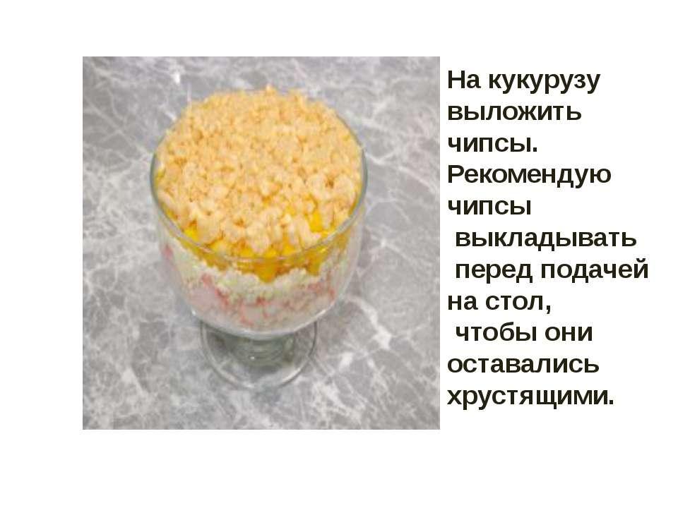 На кукурузу выложить чипсы. Рекомендую чипсы выкладывать перед подачей на сто...