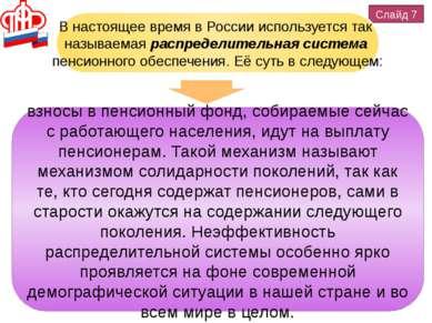 Слайд 7 В настоящее время в России используется так называемая распределитель...