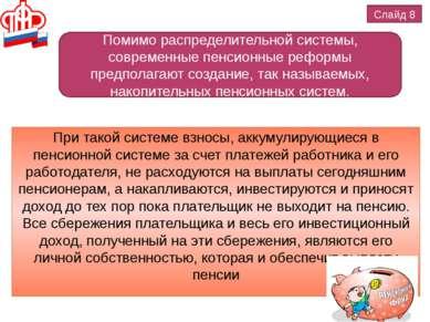 Слайд 8 Помимо распределительной системы, современные пенсионные реформы пред...
