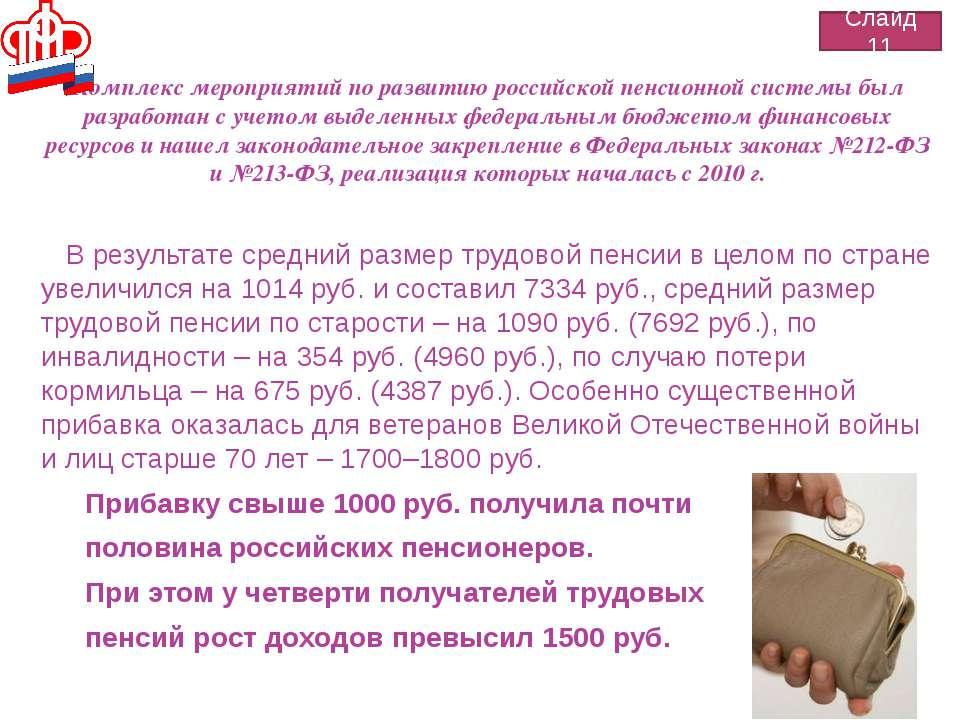 Комплекс мероприятий по развитию российской пенсионной системы был разработан...