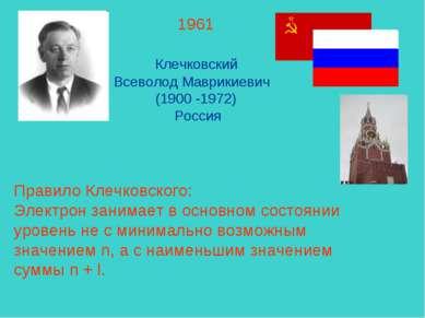 1961 Клечковский Всеволод Маврикиевич (1900 -1972) Россия Правило Клечковског...