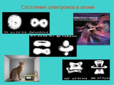 Состояние электронов в атоме