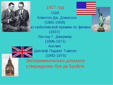 1927 год США Клинтон Дж. Дэвиссон (1881-1958) Лауреат нобелевской премии по ф...