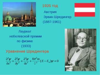 1926 год Австрия Эрвин Шредингер (1887-1961) Лауреат нобелевской премии по фи...