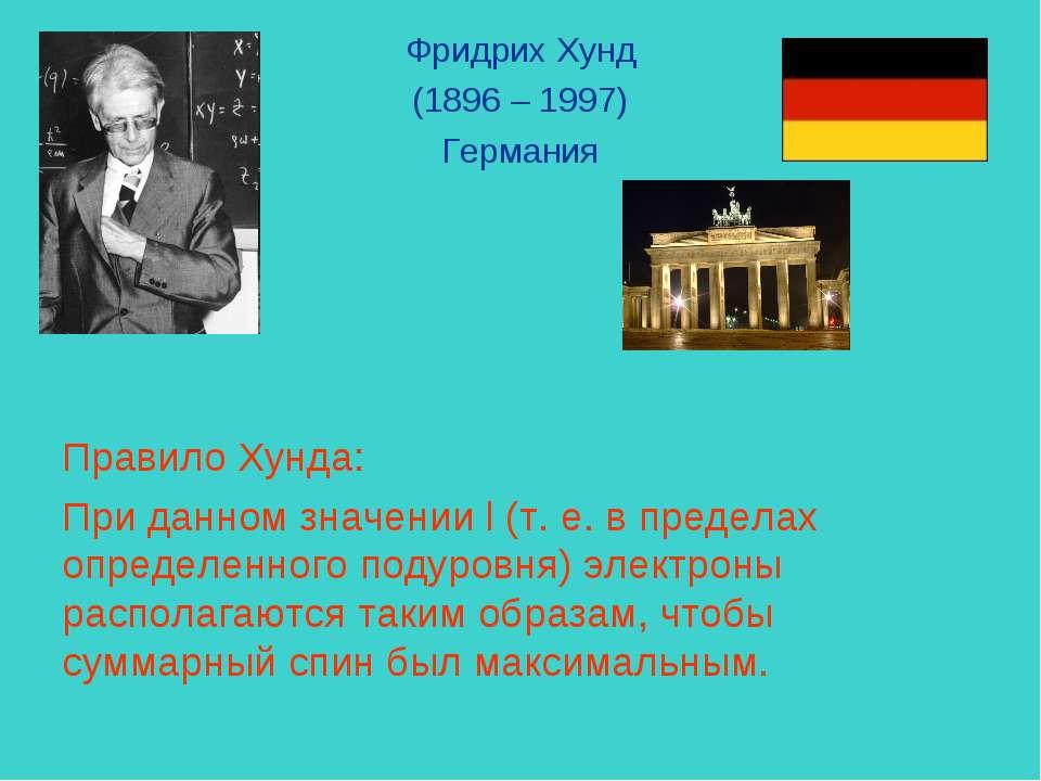 Фридрих Хунд (1896 – 1997) Германия Правило Хунда: При данном значении l (т. ...