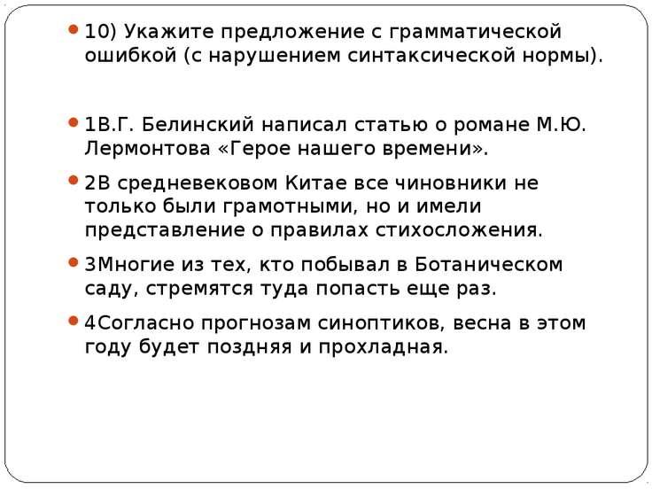 10) Укажите предложение с грамматической ошибкой (с нарушением синтаксической...