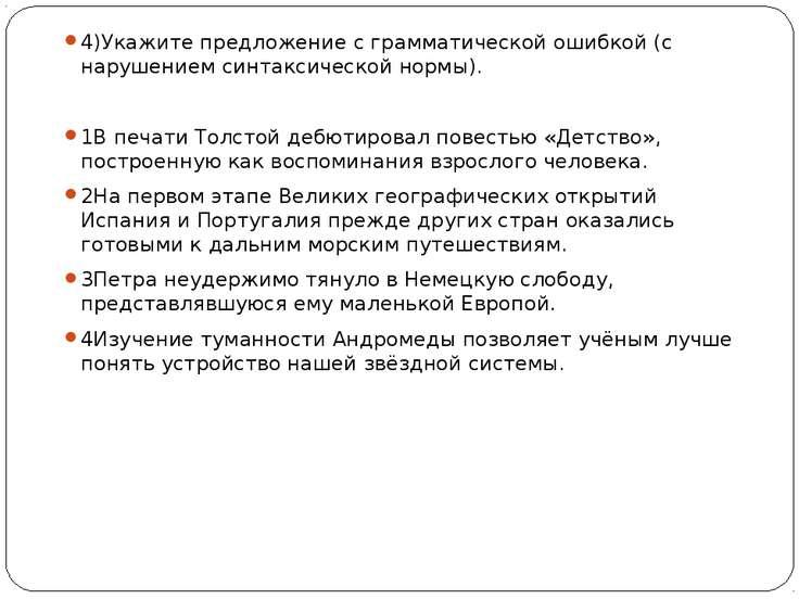 4)Укажите предложение с грамматической ошибкой (с нарушением синтаксической н...