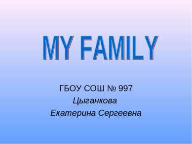 ГБОУ СОШ № 997 Цыганкова Екатерина Сергеевна