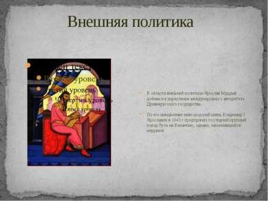 Внешняя политика В области внешней политики Ярослав Мудрый добивался укреплен...