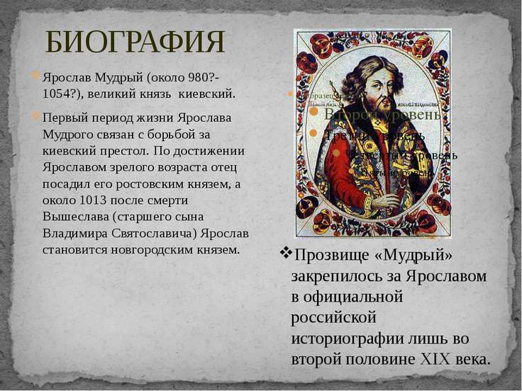 БИОГРАФИЯ Ярослав Мудрый (около 980?-1054?), великий князь киевский. Первый п...
