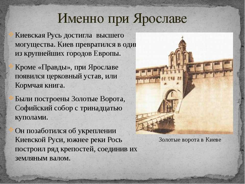 Именно при Ярославе Киевская Русь достигла высшего могущества. Киев превратил...