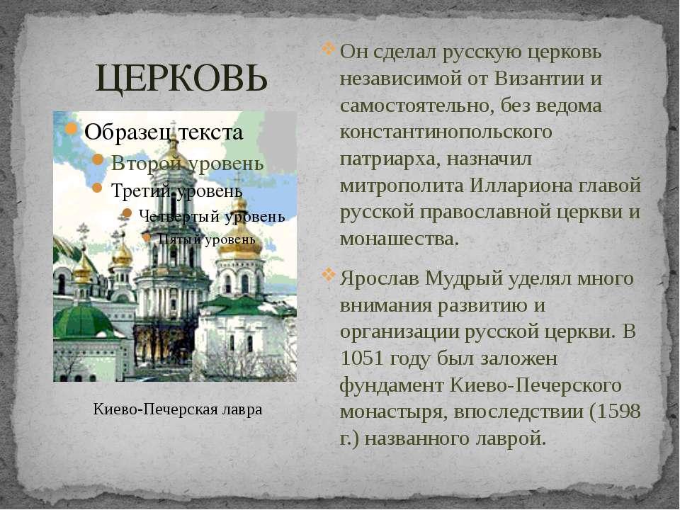 ЦЕРКОВЬ Он сделал русскую церковь независимой от Византии и самостоятельно, б...