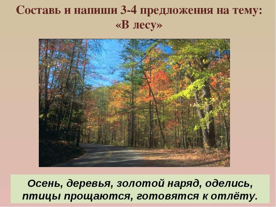 Составь и напиши 3-4 предложения на тему: «В лесу» Осень, деревья, золотой на...