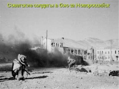 Советские солдаты в бою за Новороссийск