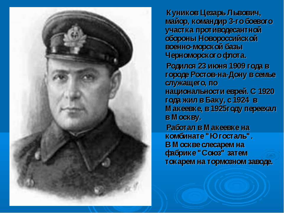 КуниковЦезарьЛьвович, майор, командир 3-го боевого участка противодесантной...