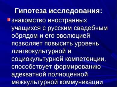 Гипотеза исследования: знакомство иностранных учащихся с русским свадебным об...