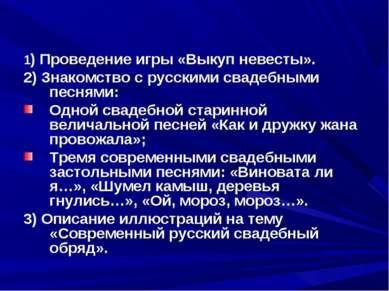 1) Проведение игры «Выкуп невесты». 2) Знакомство с русскими свадебными песня...
